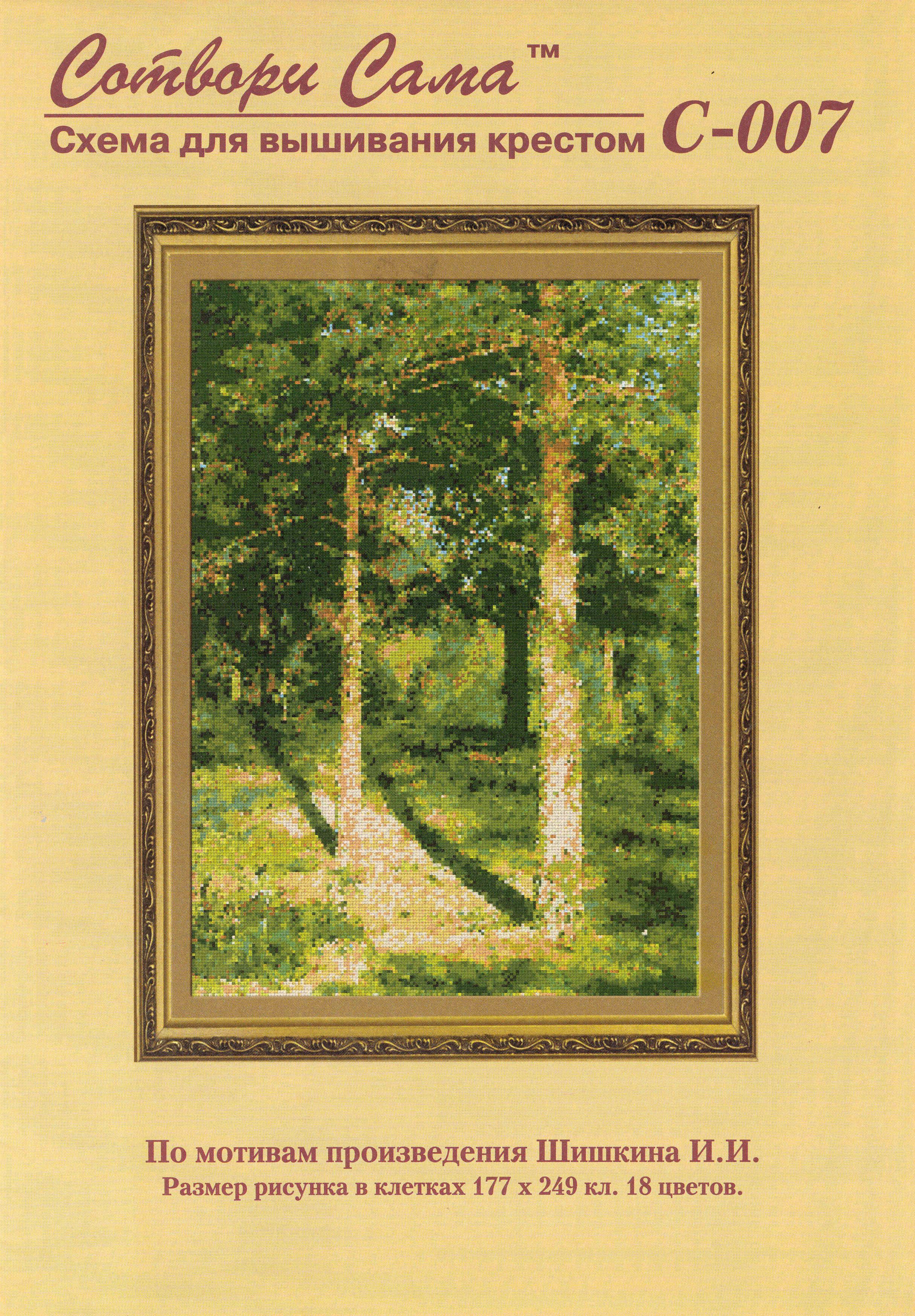 ВЫШИВАЙ. ру » Утро в сосновом лесу: авторские схемы 53